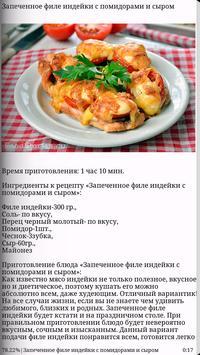 Рецепты блюд из птицы apk screenshot