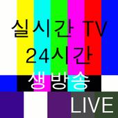 실시간TV - 무료 생방송, 고화질 DMB, 한국TV icon