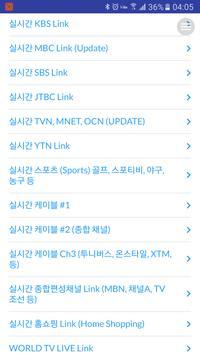 실시간TV - 무료 생방송, 고화질 DMB, 한국TV apk screenshot