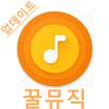 꿀뮤직 - 2017년 새로워진 꿀뮤직 입니다! icon
