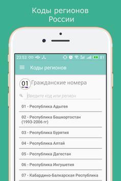 Коды регионов poster