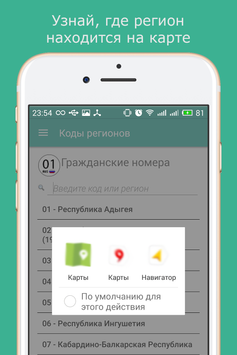 Коды регионов screenshot 1