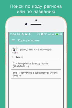 Коды регионов screenshot 2