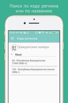 Коды регионов screenshot 2