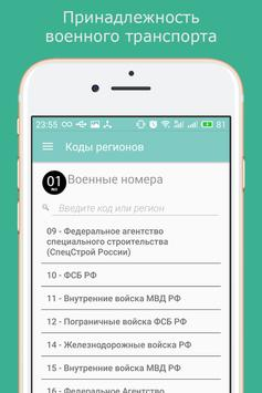 Коды регионов screenshot 4