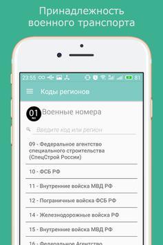 Коды регионов screenshot 4