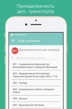 Коды регионов screenshot 5