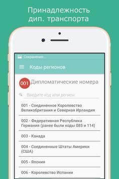 Коды регионов screenshot 5