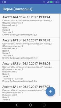 FORM-GTS apk screenshot