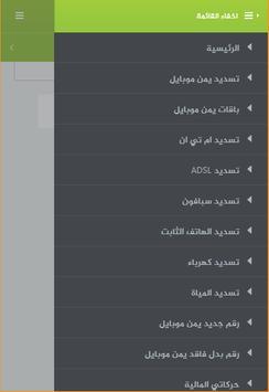 فورمي screenshot 6