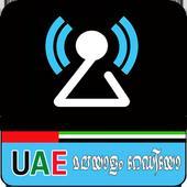 UAE Radios Malayalam icon