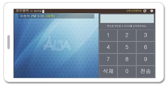 알자키패드 apk screenshot