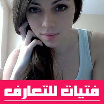 فتيات للتعارف poster