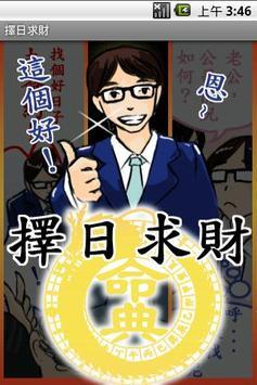 擇日求財 poster