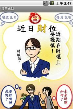 擇日求財 apk screenshot