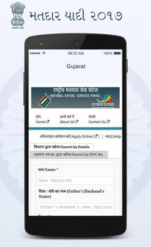 Voter ID Card & Voter Name Search Online screenshot 2