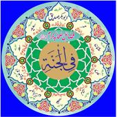 Fadhaail e Sahaba e Kiraam icon