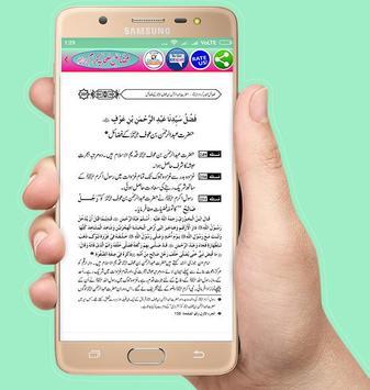 Fadhaail e Sahaba e Kiraam apk screenshot