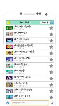 꾸러기 동화&동요:필수!유아교육 비디오 screenshot 14