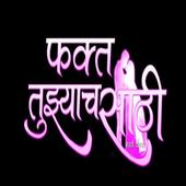( फक्त तुझ्याच साठी )-Marathi Love SMS 2018 icon