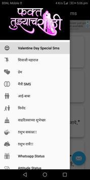 ( फक्त तुझ्याच साठी )-Marathi Love SMS 2018 poster