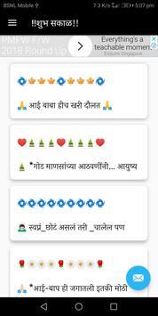( फक्त तुझ्याच साठी )-Marathi Love SMS 2018 screenshot 1