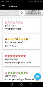 ( फक्त तुझ्याच साठी )-Marathi Love SMS 2018 screenshot 2