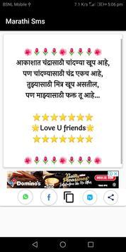 ( फक्त तुझ्याच साठी )-Marathi Love SMS 2018 screenshot 3