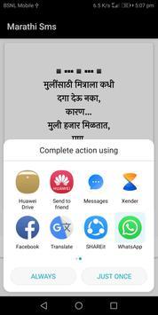 ( फक्त तुझ्याच साठी )-Marathi Love SMS 2018 screenshot 4