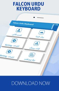 Falcon Urdu Keyboard screenshot 17
