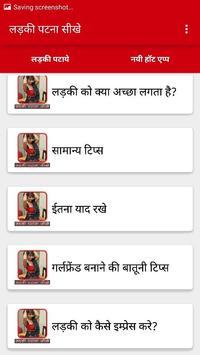 लडकी पटना सीखे apk screenshot