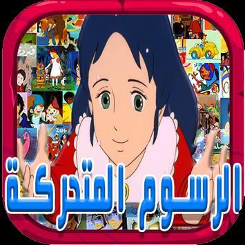 اغاني الكرتون ذكريات الطفولة apk screenshot