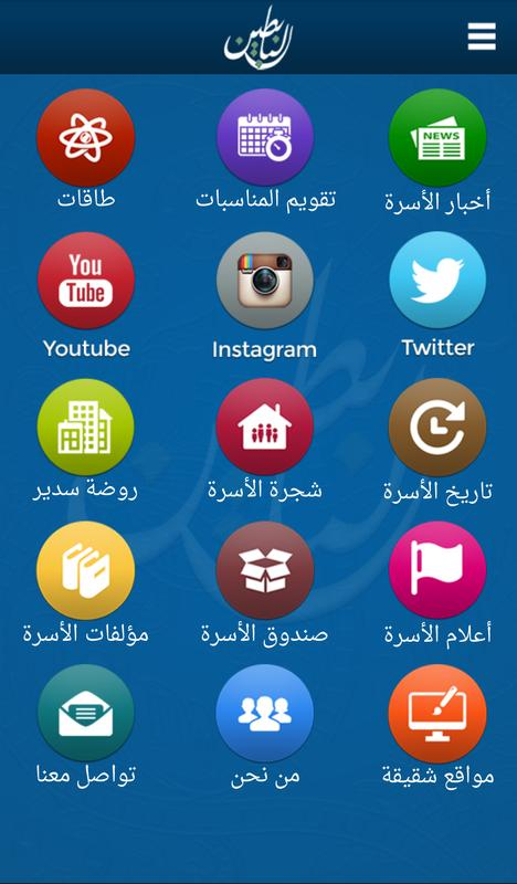Albabtain for Android - APK Download