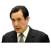 馬英九總統道歉集 icon