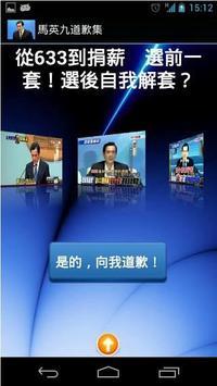 馬英九總統道歉集 screenshot 1