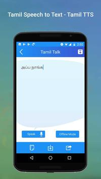 Tamil Speech To Text screenshot 2