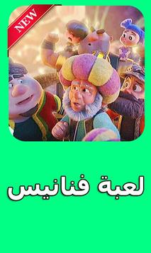 لعبة فنانيس fananes apk screenshot