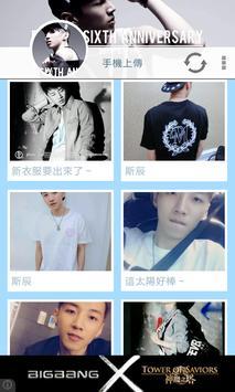 斯辰〞 apk screenshot