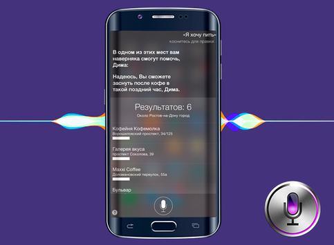 Голосовые команды для Siri screenshot 9