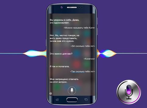 Голосовые команды для Siri poster