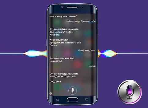 Голосовые команды для Siri screenshot 1