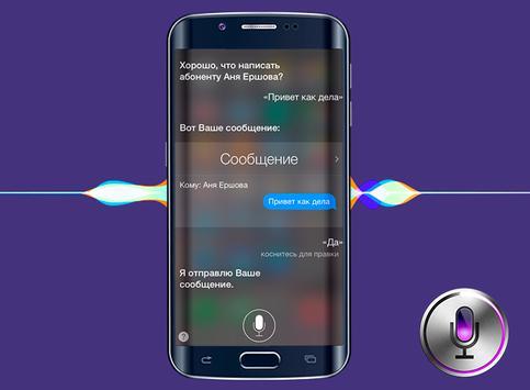 Голосовые команды для Siri screenshot 2