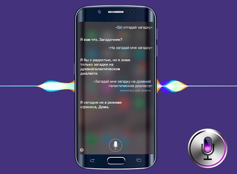 Голосовые команды для Siri screenshot 3