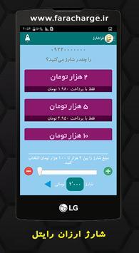فراشارژ (شارژ ارزان) apk screenshot