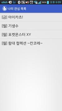 투데이션 - Todation 신작애니편성표 apk screenshot