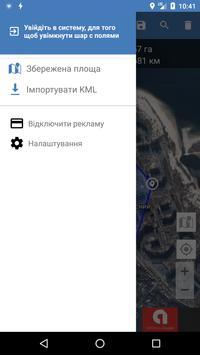 GPS. Поля. Вимірювання площі screenshot 1