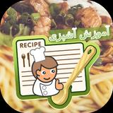پخت و پز دستور غذاها - فارسی