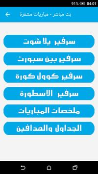yalla shoot new - يلا شوت apk screenshot