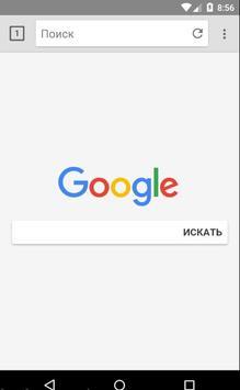 Быстрый браузер Интернет poster