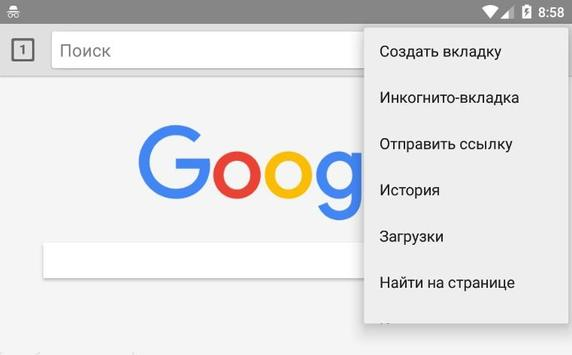 Быстрый браузер Интернет screenshot 2